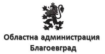 oblastna-administracia-blagoevgrad
